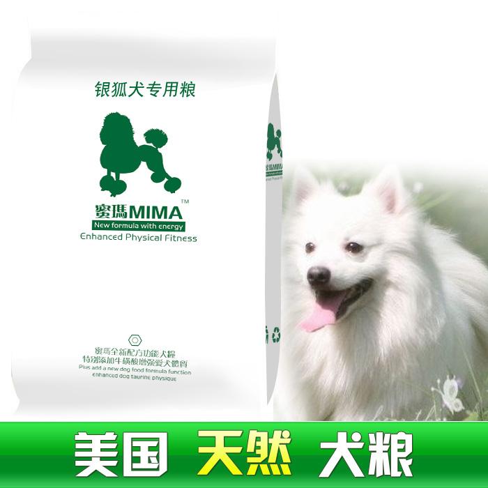 尖嘴犬银狐犬全犬期专用粮 2.5KG5斤成犬幼犬天然美毛牛肉味狗粮