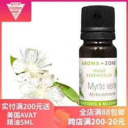 现货法国aroma zone有机桃金娘 香桃木精油30ml myrte verte