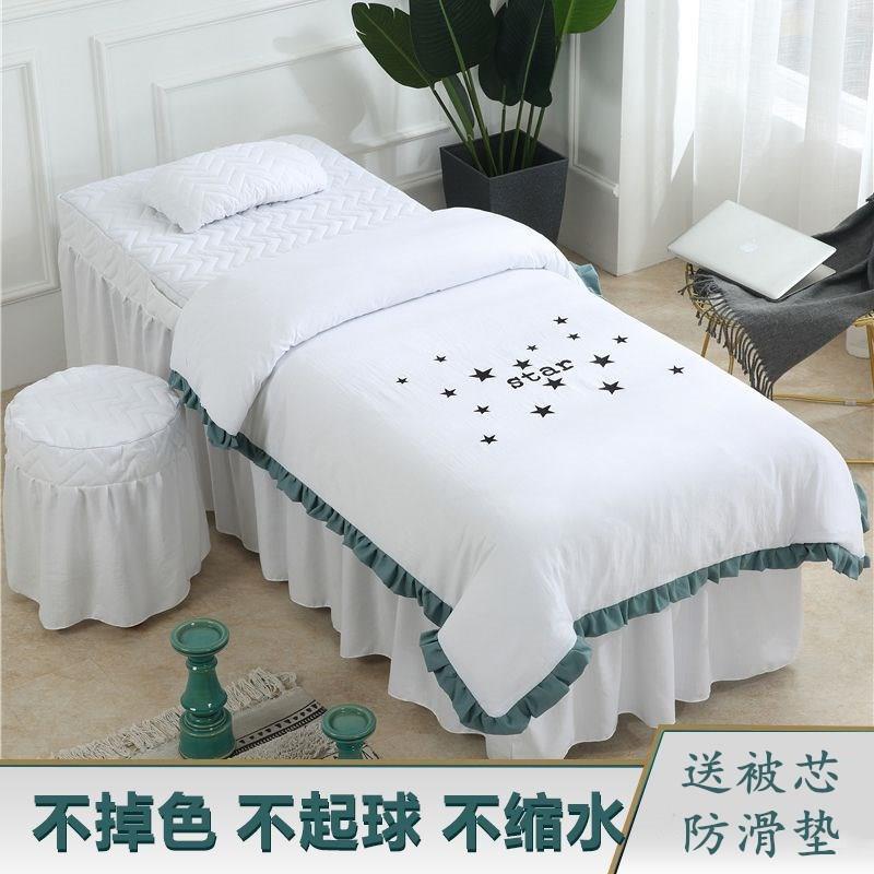美容院床罩四件套简约亲肤纯色水洗棉美体纹绣按摩绣花边床套定做