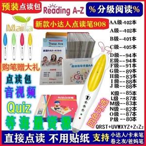 正品小达人点读笔可读raz分级阅读物绘本Reading A-Z点读版书aa级