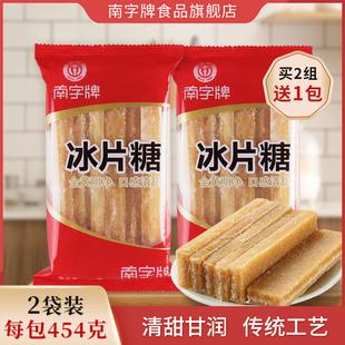 南字牌冰片糖 金黄片糖广东方糖批发煲汤糖水做酵素糕点2袋装包邮