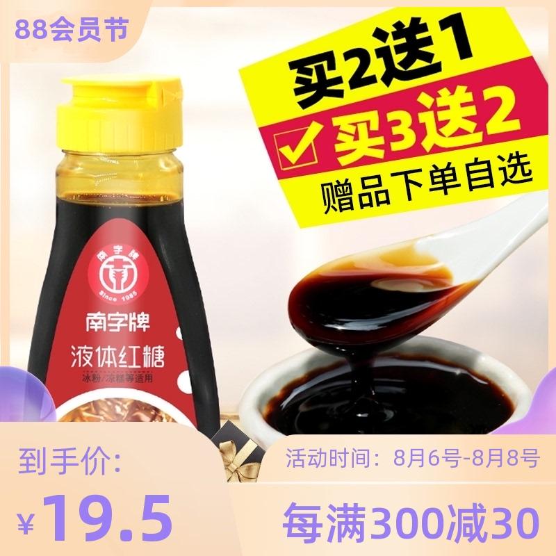 南字牌液体红糖糖浆餐饮冰粉糍粑珍珠奶茶挂壁奶茶冲饮调味黑糖浆