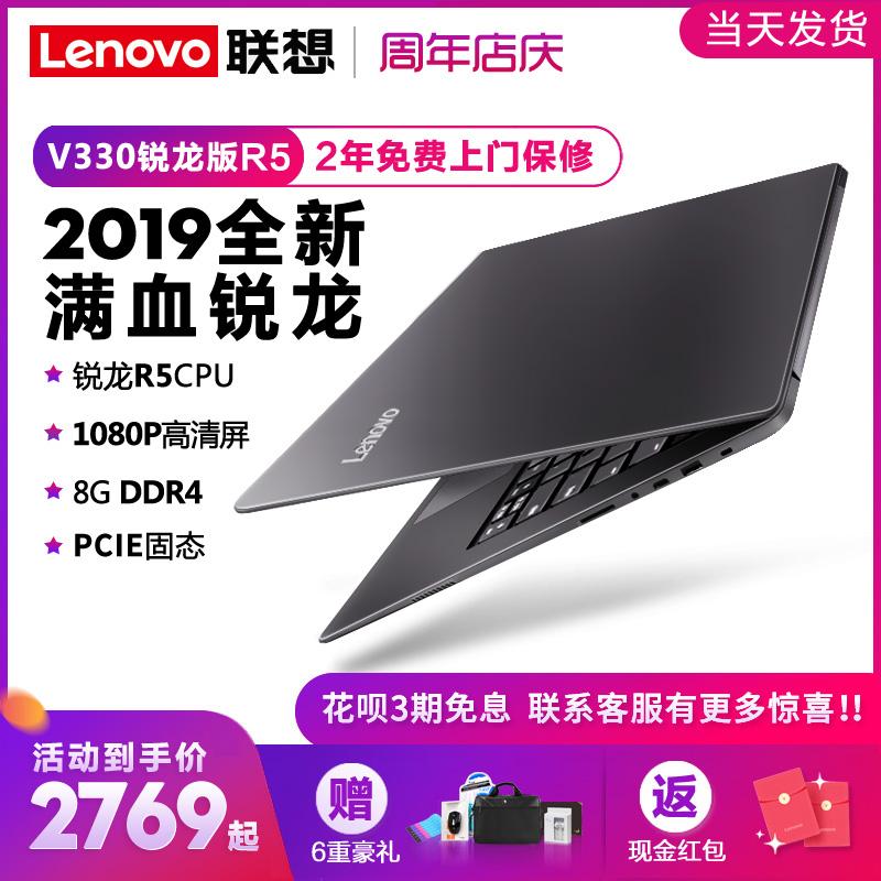 【2019新品上市】Lenovo/联想 扬天V330-14 锐龙四核R5+8G+512G固态1080P高清游戏轻薄笔记本电脑超级本官方