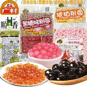 广村珍珠粉圆1kg 顺甘香黑糖樱花琥珀COCO一点点书亦奶茶店专用