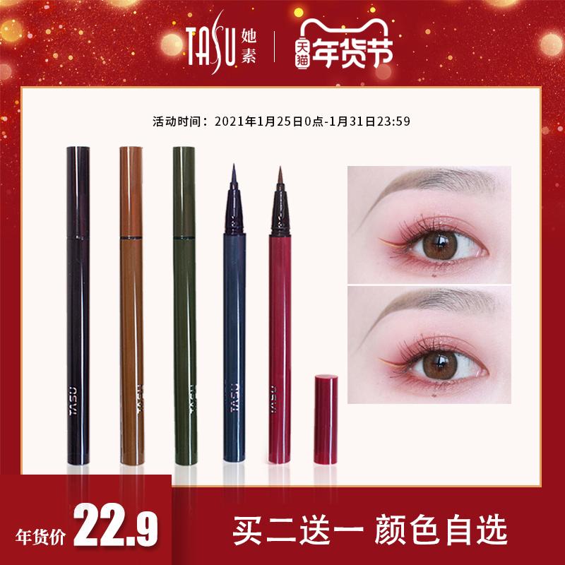 她素tasu彩色防水防汗棕色眼线笔