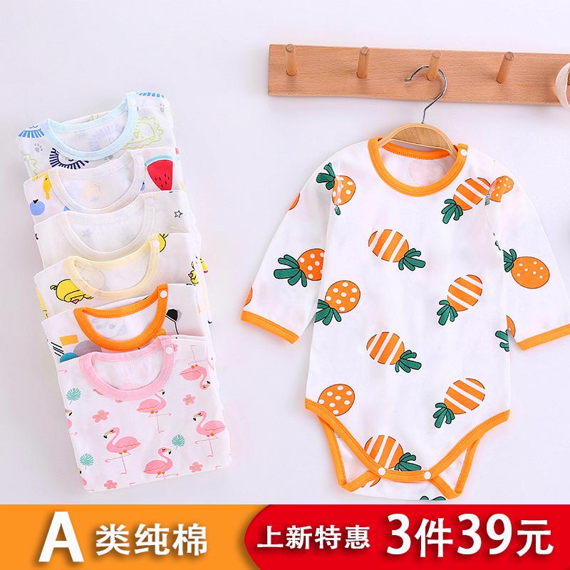 婴儿包屁衣宝宝春秋长袖连体衣 纯棉新生儿护肚三角哈衣0-18个月14.50元包邮