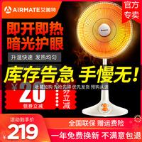 艾美特取暖器小太阳家用节能大号电热扇热风扇电暖器落地式烤火炉