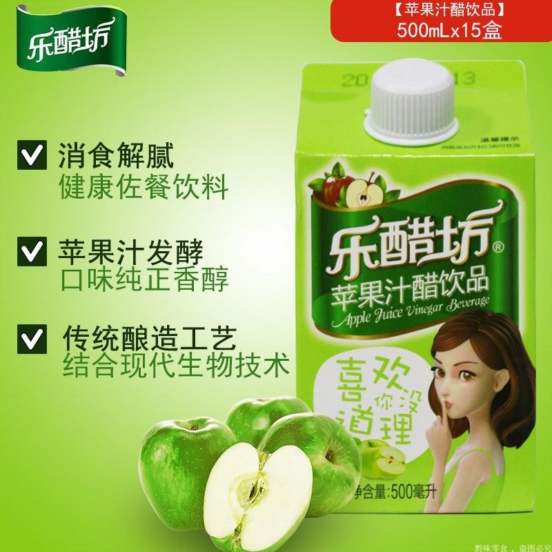 11月份乐醋坊苹果汁醋饮品浓缩苹果汁醋500mlX15盒饮料整箱 包邮