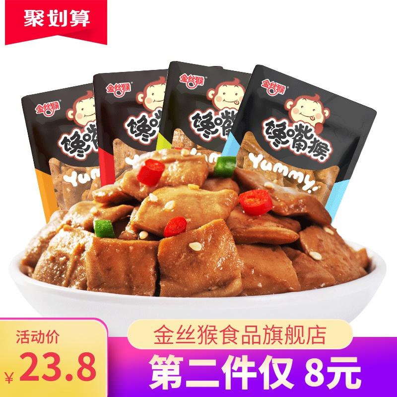 热销16039件假一赔十金丝猴馋嘴猴豆制品豆干小零食500g散装包装麻辣香菇辣条整箱小吃