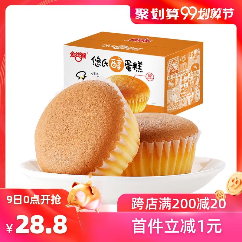金丝猴悠氏醇蛋糕650g整箱蛋糕营养早餐网红面包糕点早餐休闲零食
