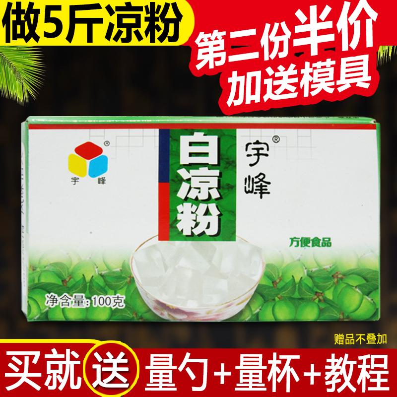 宇峰白凉粉儿100g自制做果冻用原料家用食用水信玄饼料送教程