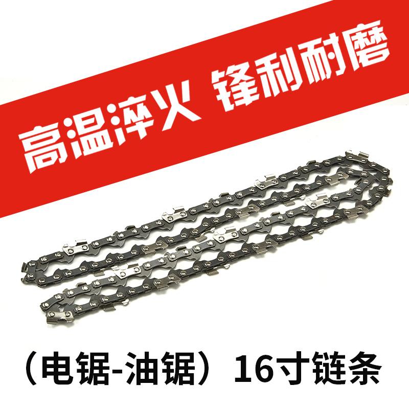 德国进口电锯汽油锯电链锯链条12/16/20寸通用 405伐木锯链条家用