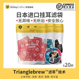 Sinloy/辛鹿 挂耳咖啡 黑咖啡 意式/蓝山/樱桃蜜柚 新鲜烘焙20杯图片