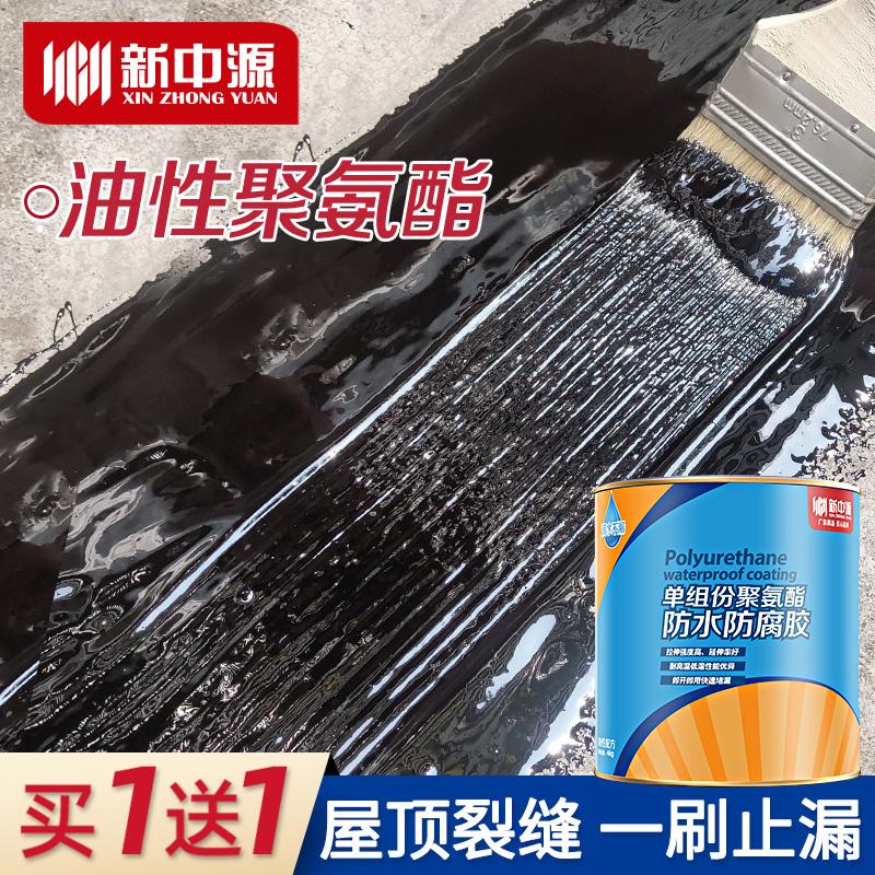 新中源聚氨酯防水防水胶外墙堵漏王