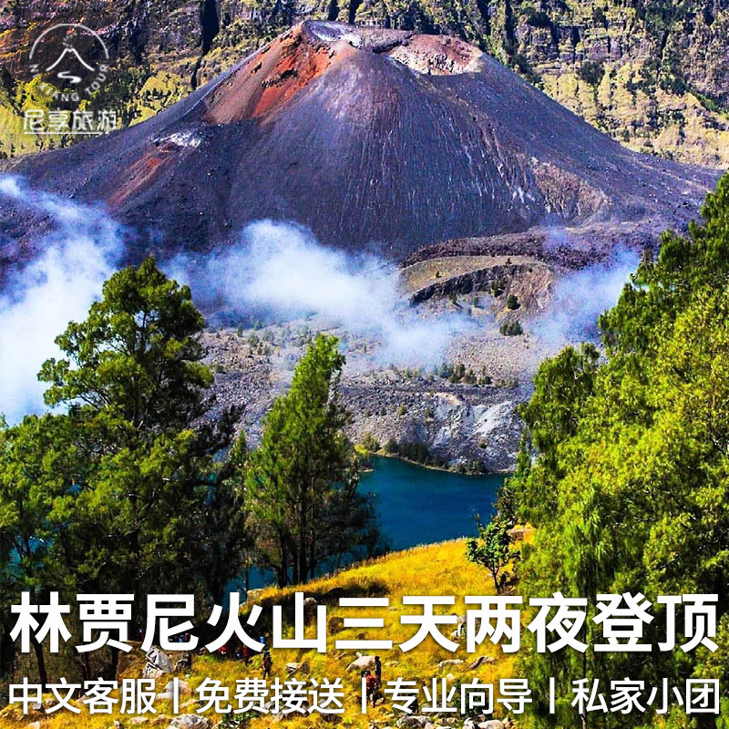 One day tour of Indonesias Longmu island tour of linjani volcano for 3 days and 2 Nights