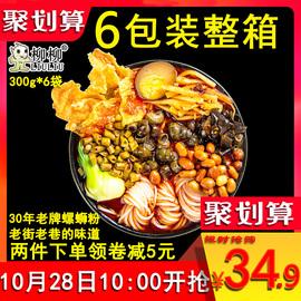 柳州正宗螺蛳粉包邮广西特产螺丝粉柳柳螺狮粉6袋速食米线酸辣粉图片