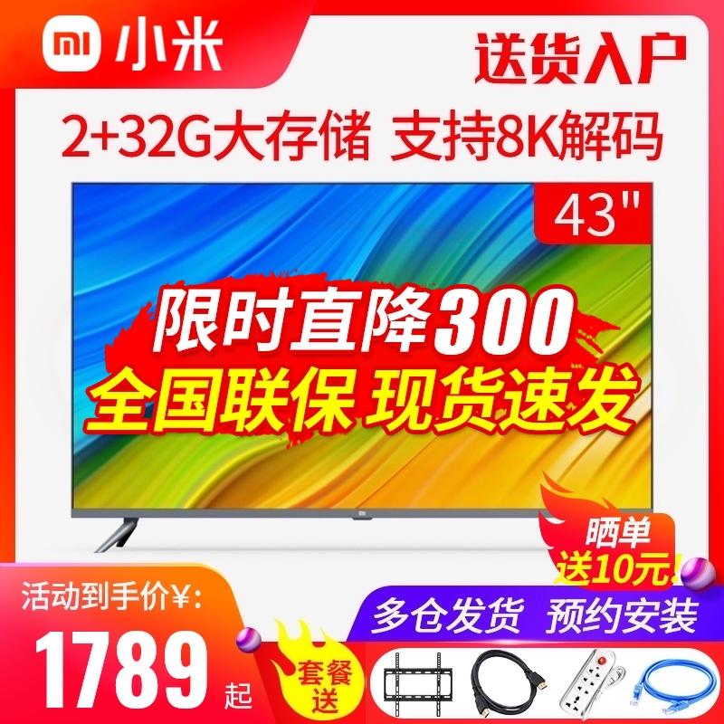 小米pro 43英寸e43s高清4k 40全面屏