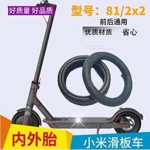 小米米家M365电动滑板车加厚内外胎无内胎充气轮胎真空防爆实心胎品牌