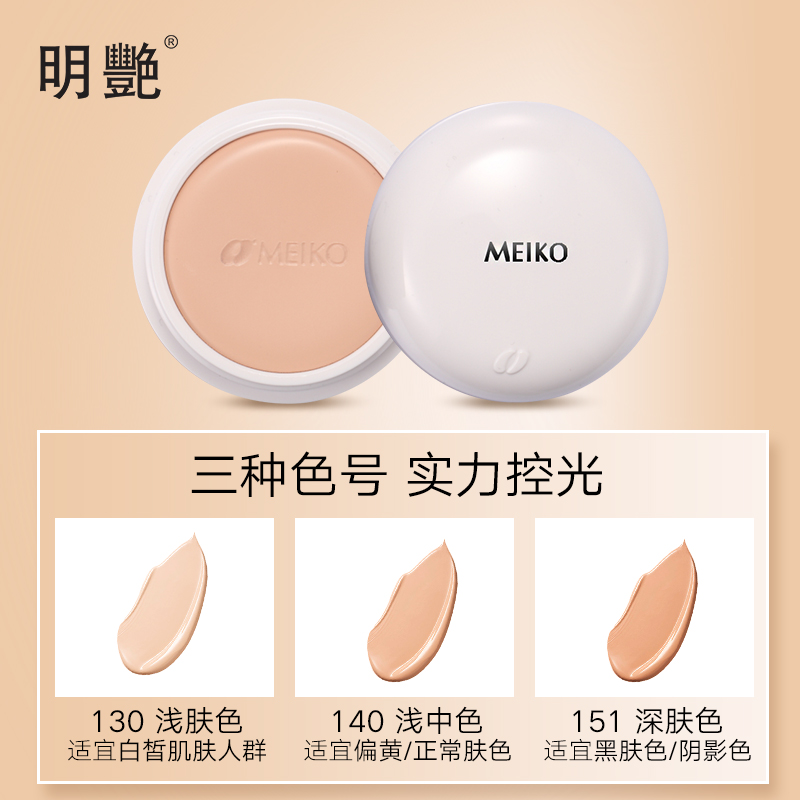 Imported Concealer cream foundation cover, black eye spots, freckles, face moisturizing white bottle.