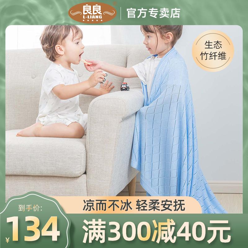 良良冰丝毯新生毛毯宝宝夏季小被子质量好不好