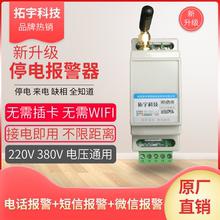 三相断电缺相220v380V家用鱼塘养殖自动远程电话短信云停电报警器