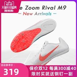 Nike/耐克钉鞋M9短跑中长跑跳远跳高跑步精英男女田径鞋跑鞋