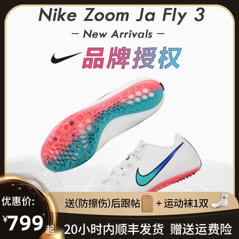 康友Nike耐克专业短跑钉鞋Zoom Ja Fly3田径比赛苏炳添同款钉子鞋