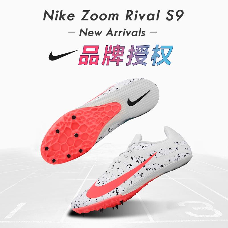 康友耐克钉鞋NIKE ZOOM RIVAL S9/M9短跑钉子鞋田径鞋中长跑鞋