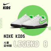 Nike/耐克足球鞋儿童 男碎钉小学生青少年训练球鞋TF人造草地童鞋