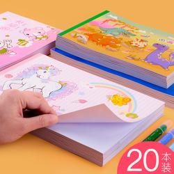 20本玛丽儿童图画本空白绘画画本小学生涂鸦画画纸加厚a4大号画图本b5小清新可爱幼儿园学生用美术图画纸批发