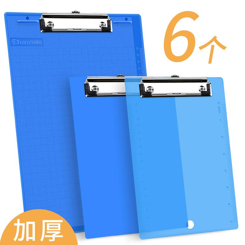 11月11日最新优惠6个创易板夹A4文件夹写字板夹垫板菜单夹子试卷夹纸夹板多层学生用资料册A5车间办
