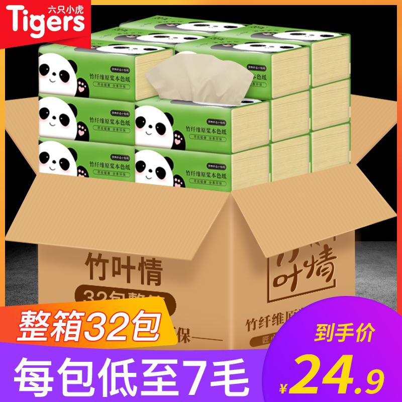 32包本色整箱家庭装实惠装抽卫生纸满24元可用3元优惠券