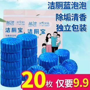 洁厕灵洁厕宝蓝泡泡清洁剂马桶厕所除臭神器去异味清香型球家用
