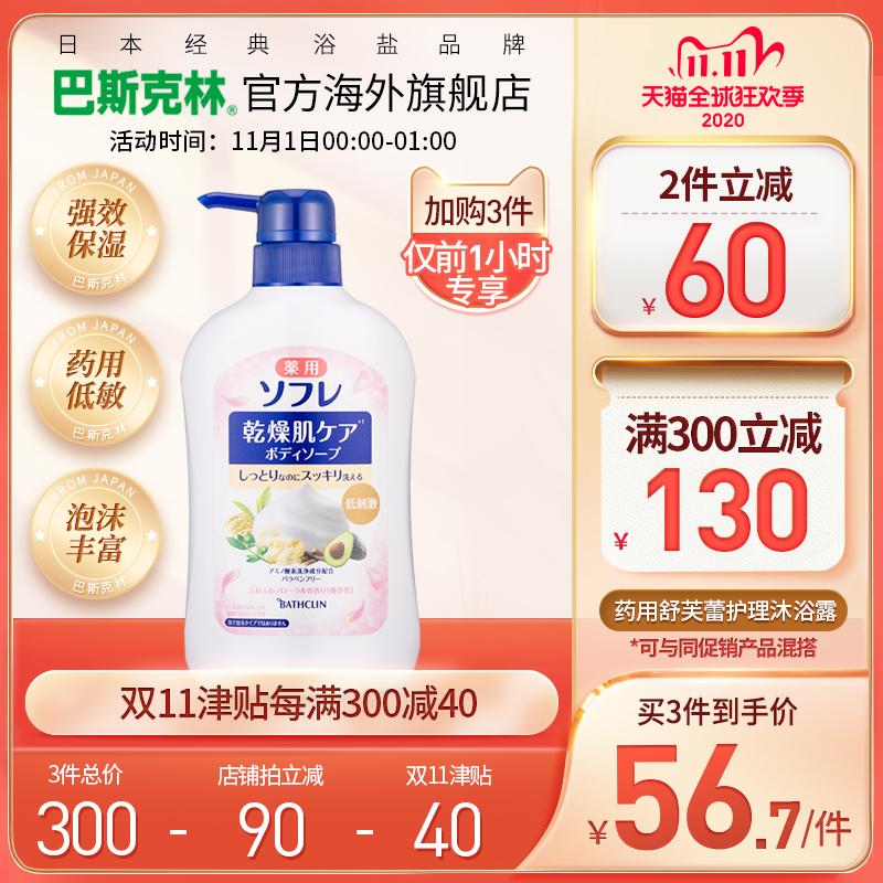 巴斯克林日本进口舒芙蕾花香沐浴露持久留香滋润保湿婴儿童通用