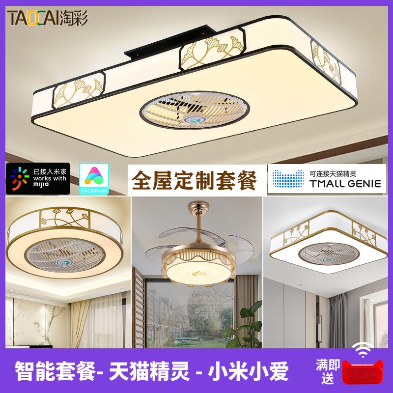 天猫精灵智能语音控制支持小米小爱LED新中式现代简约长方形客厅风扇灯卧室餐厅吸顶式带电风扇圆形套餐灯具