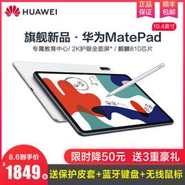 【现货速发】华为平板MatePad 10.4英寸2020新款pro安卓智能大屏4G全网通超薄学生学习二合一平板电脑10寸M6图片