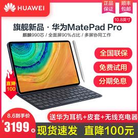 【现货当天发】华为平板2019新款MatePad Pro 10.8英寸大屏智能安卓超薄通话5G二合一平板电脑手机pad正品M6图片