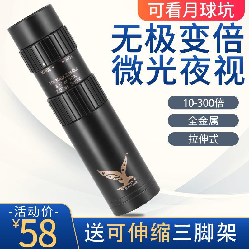 变倍单筒高倍高清夜视手机望远镜(用31元券)