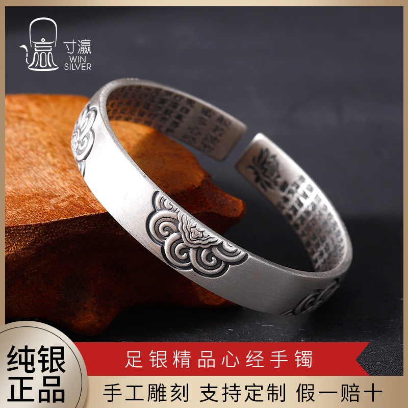Cunying Yunnan silver bracelet pure silver womens Heart Sutra