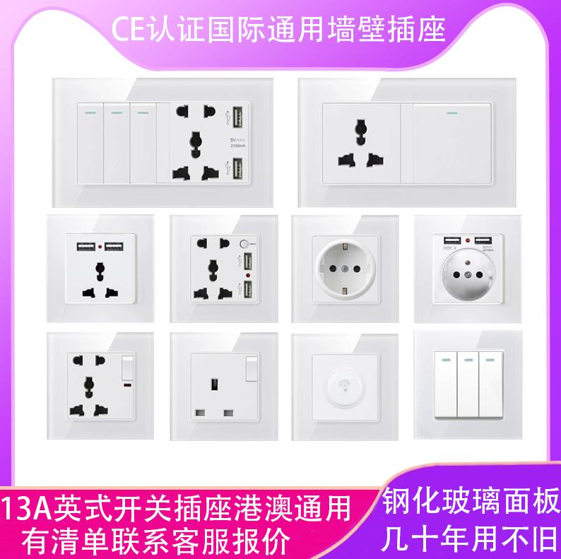 英式电制插座面板86型13A欧标五孔USB插座国际通用开关插座玻璃面