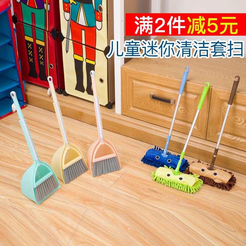 小扫把拖把套装合组儿童过家家厨房玩具女簸箕迷你小学生扫帚玩具,可领取1元天猫优惠券