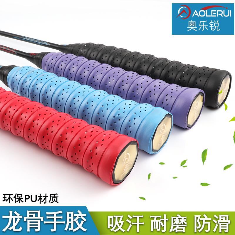 五条装羽毛球拍绑带防滑吸汗带龙骨缠绕透气鱼竿缠把手胶耐磨弹弓