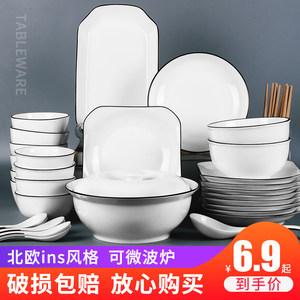 北欧风套装家用简约碗筷4-6陶瓷碗