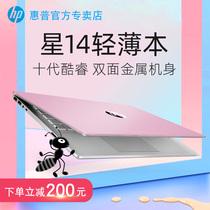 i7女生粉色游戏本正品惠普星系列14英寸杨紫佟年同款笔记本升级版轻薄便携学生电脑i5HP2020款