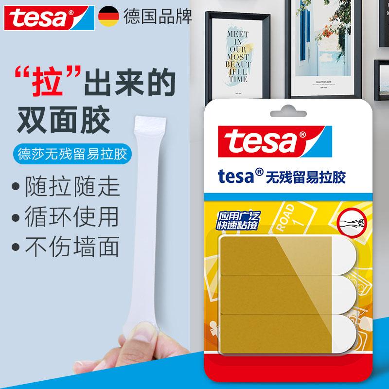 tesa德莎免钉无痕双面胶易拉胶替换魔力扣强力粘胶高粘度相框胶带,可领取3元天猫优惠券