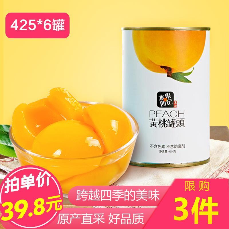 品牌直發 碭山黃桃罐頭整箱新鮮糖水烘焙水果四記黃桃425g*6罐