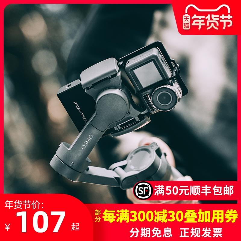 【现货发顺丰】PGYTECH适用于运动相机手持云台3osmo action相机固定器稳定器竖拍板用于大疆OSMO3专用配件