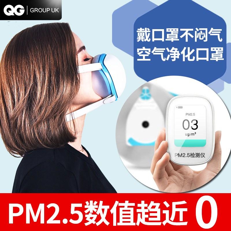 [义通贸易口罩]英国QG 电动防雾霾口罩空气净化器杀月销量0件仅售493.35元