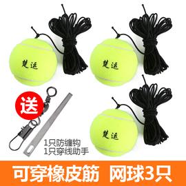 楚运初学单人带线网球回弹训练带绳网球耐打高弹力一个人打的网球图片