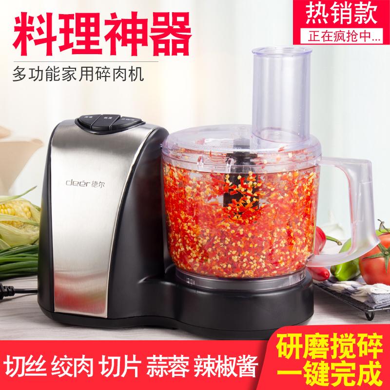 德尔fp-4116蒜蓉机绞肉碎肉机商用电动姜蓉搅馅切菜打蒜机料理机